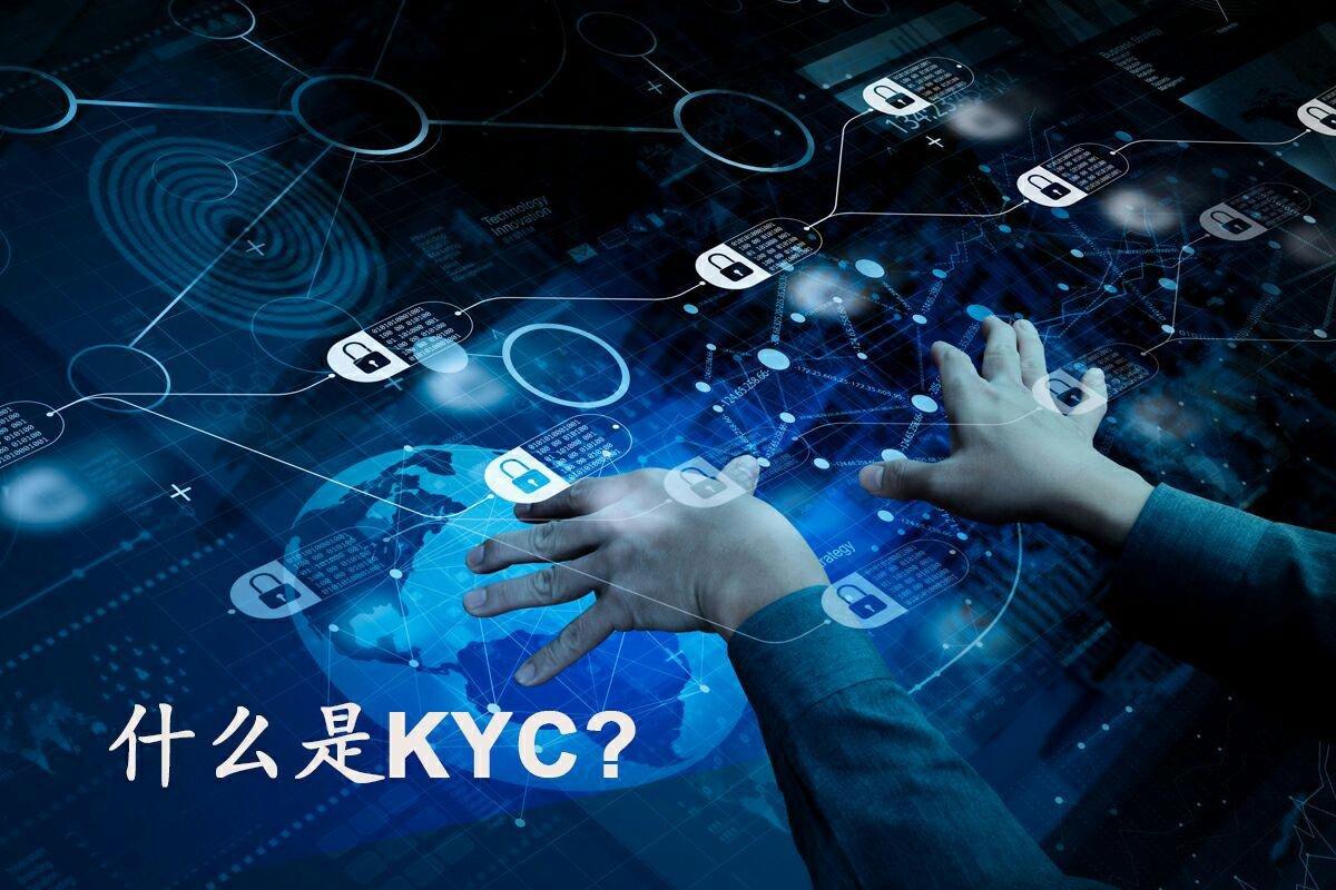 什么是KYC?