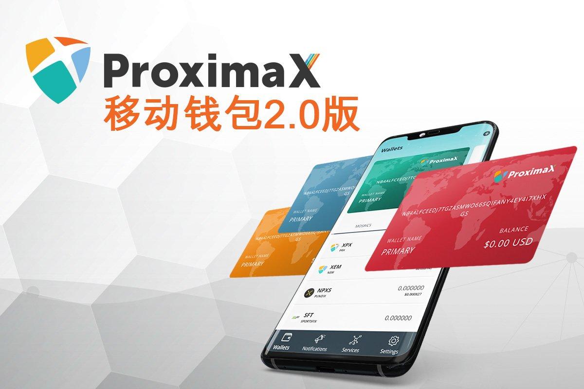 ProximaX 移动钱包2.0版