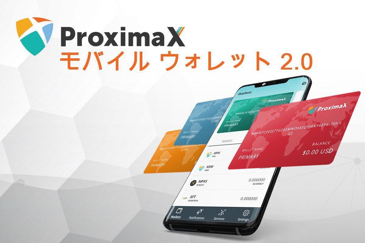 ProximaX モバイル ウォレット 2.0