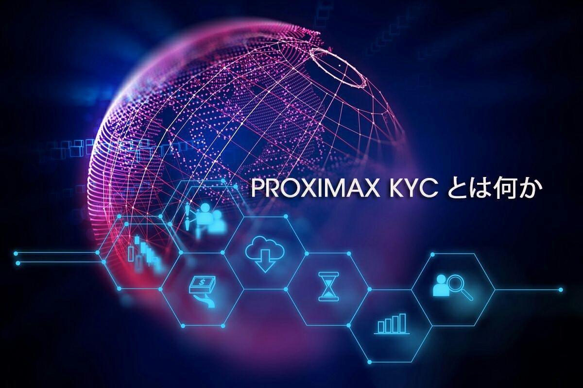 ProximaX KYCとは何か