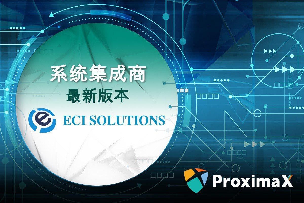 ECI Solutions即将与ProximaX展开合作,成为企业数据管理的技术合作伙伴