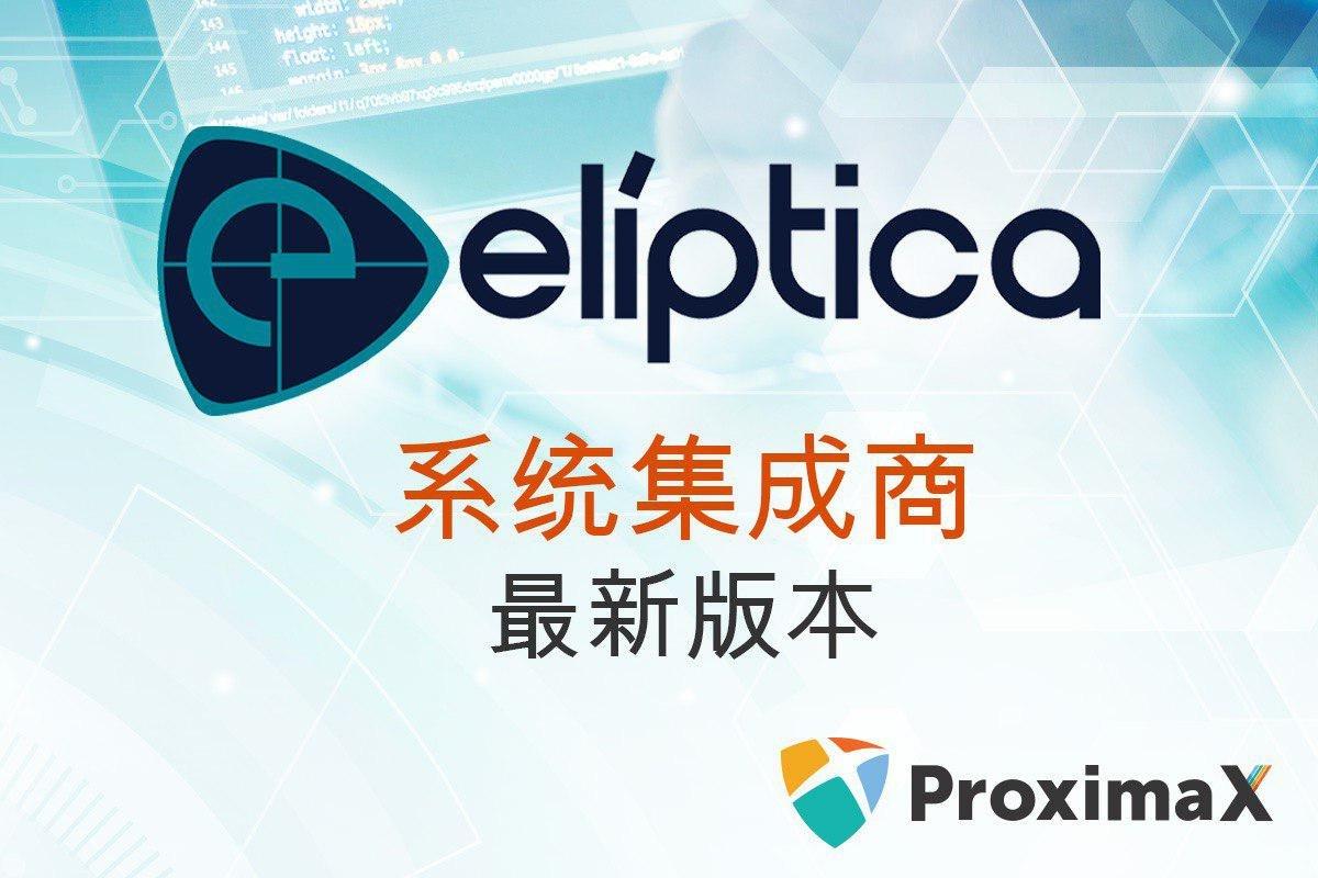 Elíptica正式成为 ProximaX的首个拉丁美洲系统集成商