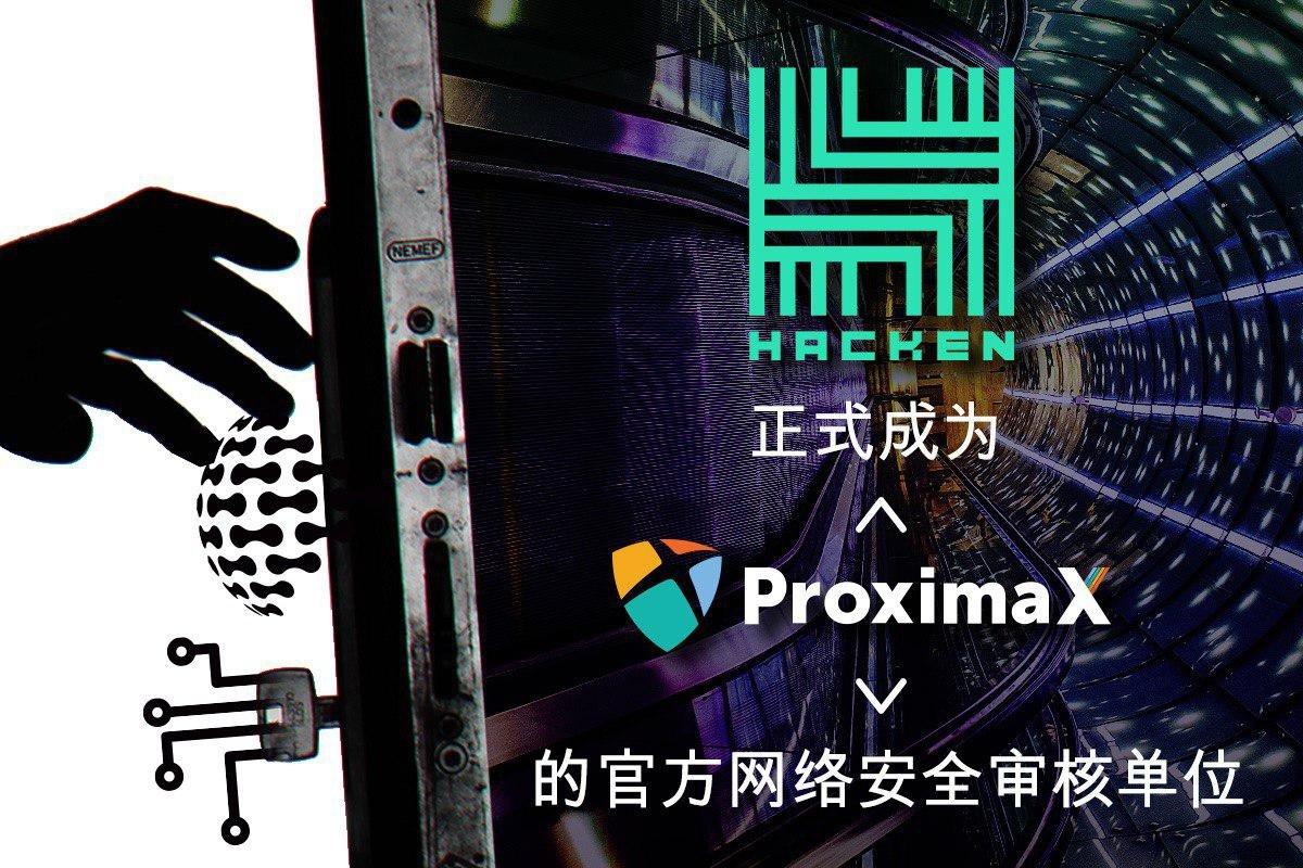 Hacken正式成为ProximaX的官方网络安全审核单位