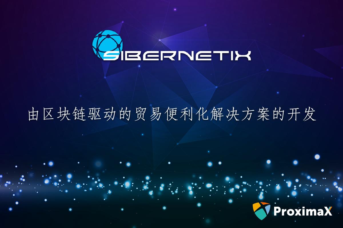 ProximaX 携手Sibernetix Ventures共同致力于基于区块链的贸易便利化解决方案的开发工作