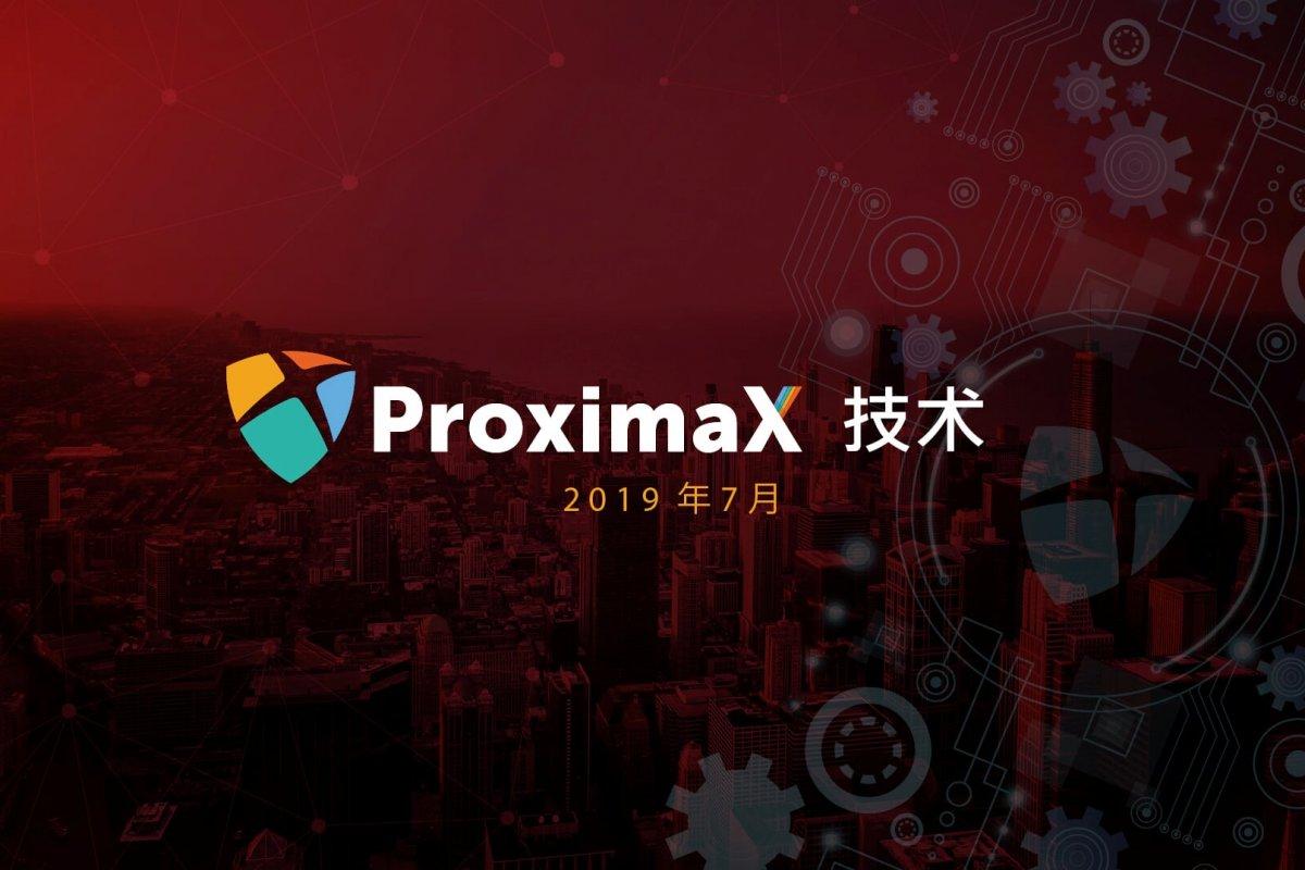 ProximaX Tech技术博客 – 2019年7月