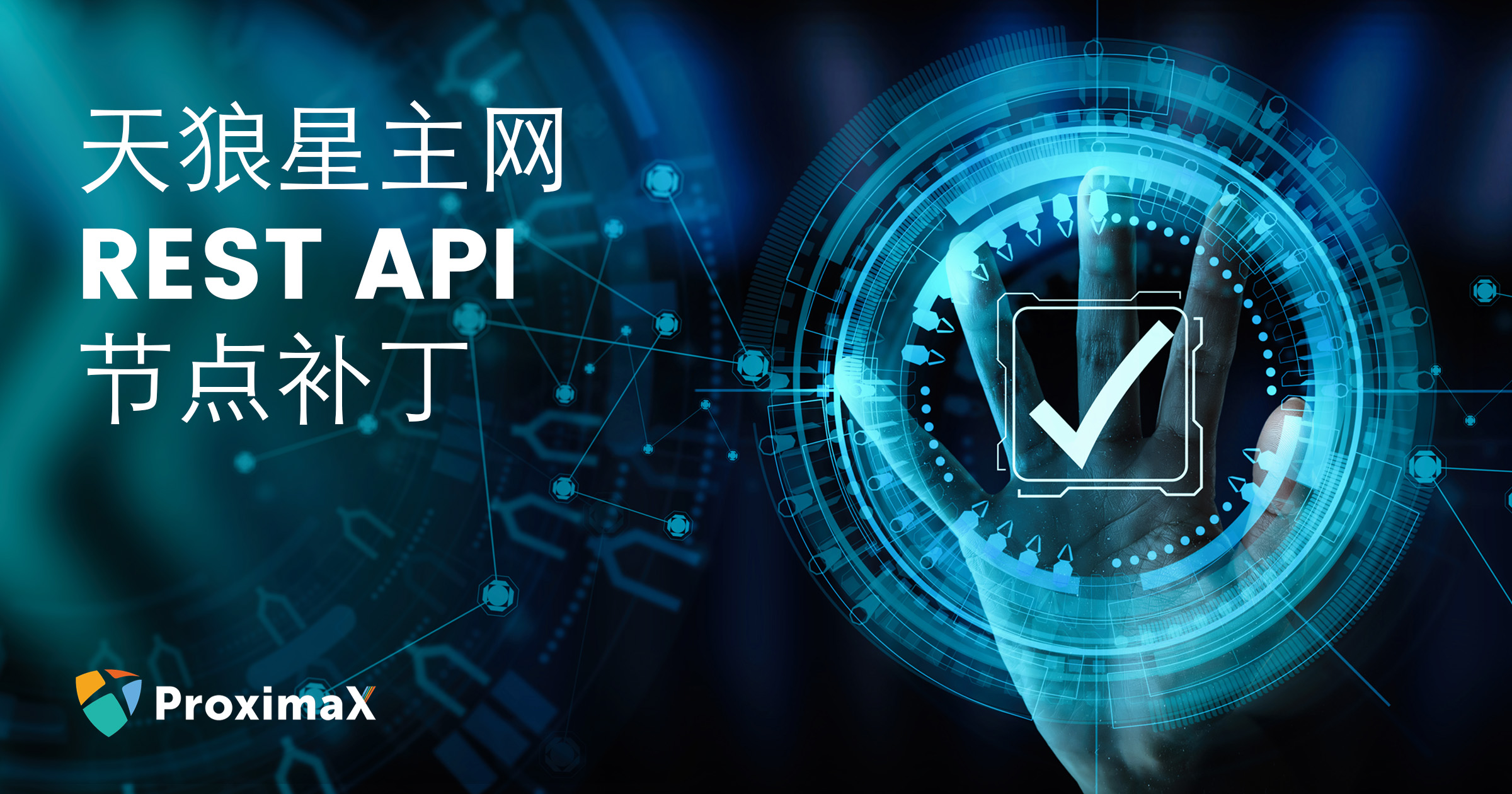 ProximaX天狼星链公网(主网)- REST API节点补丁