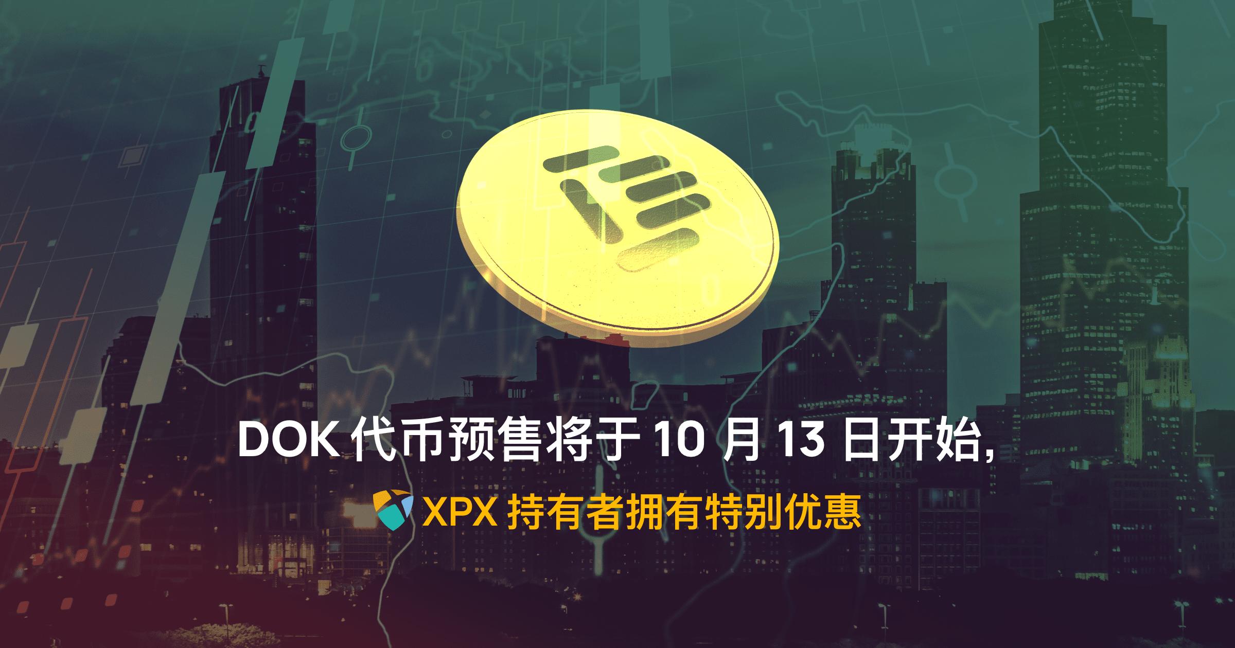 DOK代币预售中为XPX持有者提供特殊奖励!